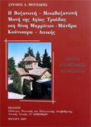Η Βυζαντινή - Μεταβυζαντινή Μονή της Αγίας Τριάδας